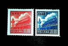 China 1951,Tian An Men (Fifth Edition) R5, Scott 99,100, $ 25,000. Replica