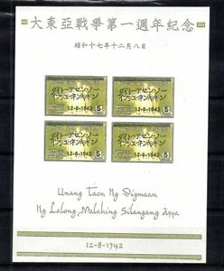 WWII 1942 JAPAN INVADES & OCCUPIES THE PHILIPPINE ISLANDS SOUVENIR SHEET FANTASY