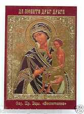 Ikone GM Erziehung икона Богородица Воспитание освящена ламинирована 8,5x6 cm