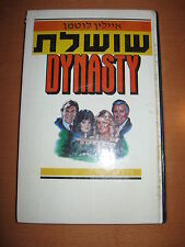 Vintage 1986 Dynasty Hebrew Book Eileen Lottman TV Series Linda Evans  שושלת