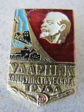Russian Soviet Pin Shock worker of Communist labor Hammer Sickle Ударник труда