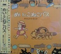 Mei and the Kittenbus Ghibli Museum Short Film Program CD from Japan