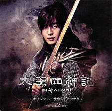 JOE HISAISHI - CD OST 2 - The legend the story of the first king's four gods DVD