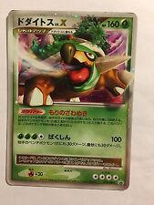 Pokemon Card / Carte Torterra Promo Holo 076/DP-P