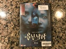 Bunshinsaba Dvd! 2004 Horror! (See) Phone Dear Friend & The Red Shoes