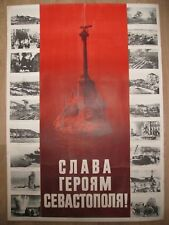 BIG 1970 RUSSIAN SOVIET USSR WWII PROPAGANDA POSTER LENIN STALIN SPACE RED ARMY