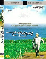 Kanzo sensei: Dr. Akagi (1998) Shohei Imamura / Akira Emoto DVD NEW *FAST SHIP.*