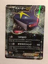 Pokemon Card / Carte Sharpedo EX 044/070 RR XY5 1ED