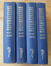 Dmitry Merezhkovsky - Collected Works in 4 volumes - Russian Books 1990