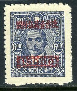 China 1948 Long Box K/ Paicheng Typo Perf 12 MNH P559