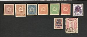 Georgia SC #B1 Imperf Un-issued Θ SC #54a Imperf Θ  SC #7-12 #26 Θ used stamps