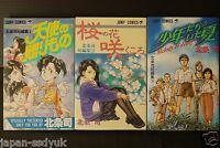 JAPAN manga: Tsukasa Hojo Short Stories 1~3 Complete Set