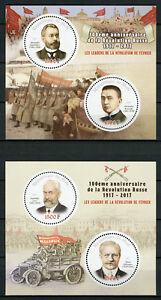 Mali 2017 MNH Russian Revolution 100th Anniv Kerensky Lvov 2v S/S I & II Stamps