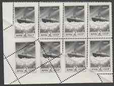 Russia 5833 - 1984 SHIPS - ICEBREAKER & HELICOPTER - SPECTACULAR MISPERF VARIETY