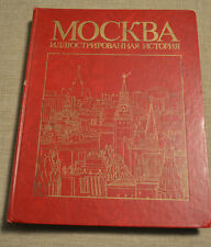 RARE VINTAGE SOVIET PROPAGANDA HISTORY MOSCOW HUGE photo album История МОСКВЫ