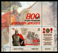 800th anniversary of the birth of Alexander Nevsky. 2020. FDC RARE
