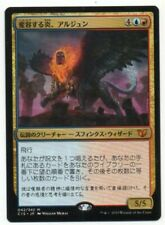 MTG Japanese Arjun, the Shifting Flame Commander 2015 NM