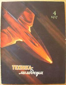 4/ 1957 Russian magazine TECHNICA MOLODEZHI Andromeda Nebula Yefremov Soviet