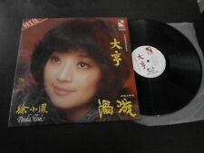 【 kckit 】PAULA TSUI LP  徐小鳳 大亨 黑膠唱片 LP460