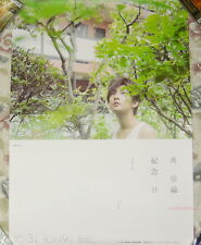 Fahrenheit Aaron Yan The Moment Taiwan Promo Poster
