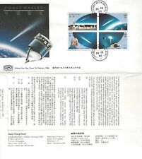 Hong Kong First Day Cover: Appearance of Halley's Comet. 1986 FDC