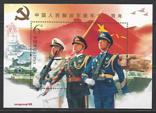 China 2017-18 S/S 90th Construction Chinese People Liberation Army Stamp 建軍90