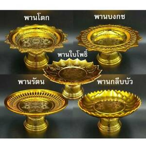 12 Cm.W  Buddha Worship Offering Pedestal Tray Thai Altar Amulet Plastic Gold