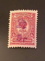 1919, Armenia, 122, Mint