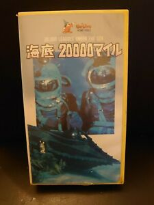 DISNEY 20,000 LEAGUES UNDER THE SEA ( VERY RARE VHS WITH JAPANESE SUBTITLES )