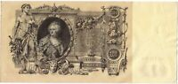 Banknote - 1912-17 Russia, 100 Rubles, P13b VF-EF State Credit Note