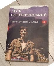 In Russian book - Podervianskyi - Лесь Подерв'янський - Таинственный амбал