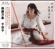 Ogasawara Chiseco 千世子 - 森羅万象 - Japan CD - NEW