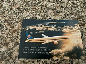 China Southern Boeing 777-200 inflight airline issued postcard