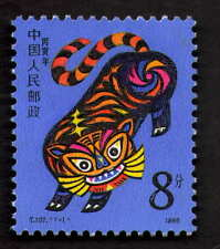 PRC. 2019. T107. 8f. Year of the Tiger. Mint. NH. 1986