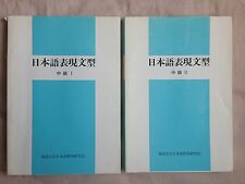 Nihongo Hyogen Bunkei Intermediate Japanese Textbooks 1 & 2