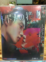 DVD Japanese Drama : Kiss that Kills/ Todome no Kisu 3 DVD9 English subs