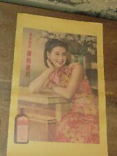 1969 CHINESE ADVERTISING POSTER DECADENT SHANGHAI POLYTAMIN CHINA ADVERTISEMENT