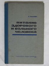 Soviet Russian book 1977 - guide to the nutrition of a healthy and sick person.
