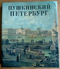Pushkin's St. Petersburg Photo album  In Russian 1991