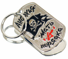 Anarchy is the Mother of Order dog tag key chain pendant