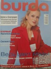 BURDA Mode Fashion Sewing Magazine Russian Edition 2/2005