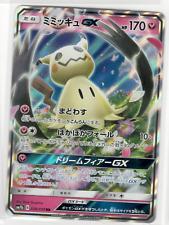 Pokemon Japanese Mimikyu GX 038/050 RR SM7b Holo Rare NM