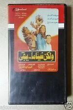 فيلم ولكن شيئا ما يبقى, مديحة كامل Arabic PAL Lebanese Vintage VHS Tape Film