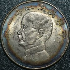 1932 Republic of China 21 years 20 CASH Silver coin