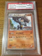 Pokemon 2013 Japanese Machamp Gym Challenge Promo PSA 10 EXTREMELY RARE!