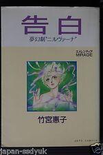JAPAN Keiko Takemiya manga: Kokuhaku