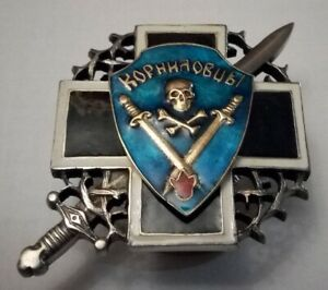Sign Kornilovtsy Imperial Russian WW1 White Army Guard Civil War badge award