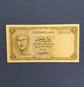 1 Rial Yemen Arab Republic ND(1969) Erhaltung II, P. 6 UNC