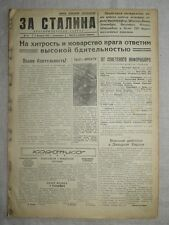 """WW2 newspaper """" За Сталина """"- """"For Stalin"""". 4. February 1945"""