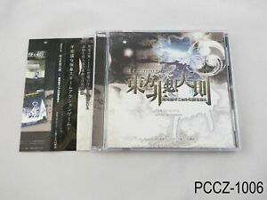 Touhou Hisoutensoku TH12.3 PC Game Toho Choudokyuu Ginyoru Japan JP US Seller A